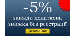 Знижка 5% v.1.1.